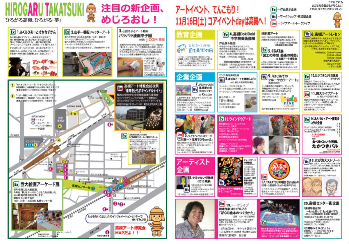 高槻アート博覧会パンフレットに図工美術の日が掲載