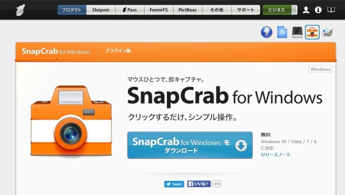 snap_crab_for_windows_official_web