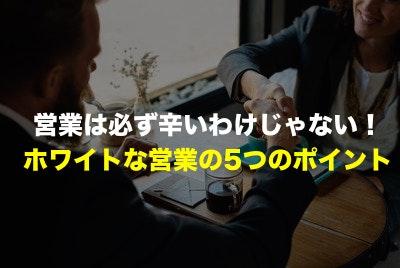 営業_ホワイト
