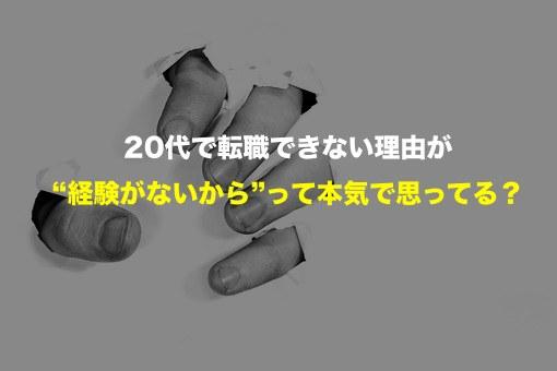 20代_転職