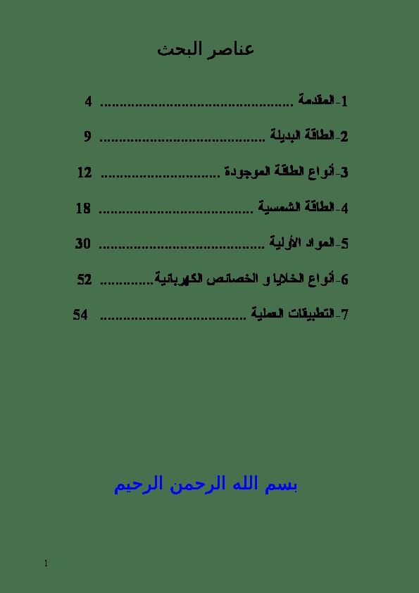Doc بحث جاهز في الطاقة الشمسية Abdulmalik Al Affari Academia Edu