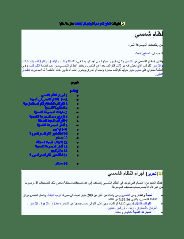 Doc الكواكب Khaled Elsamman Academiaedu