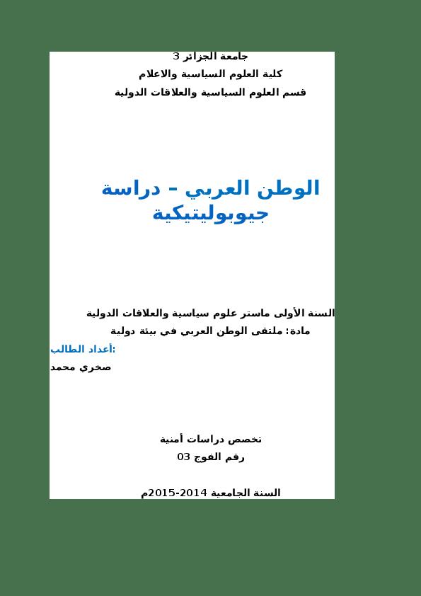 Doc الوطن العربي دراسة جيوسياسية Mohamed Sakhri Academia Edu