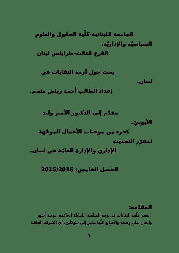 Doc المحاصصة السياسية في ملف النفايات والإدارة العام ة في لبنان