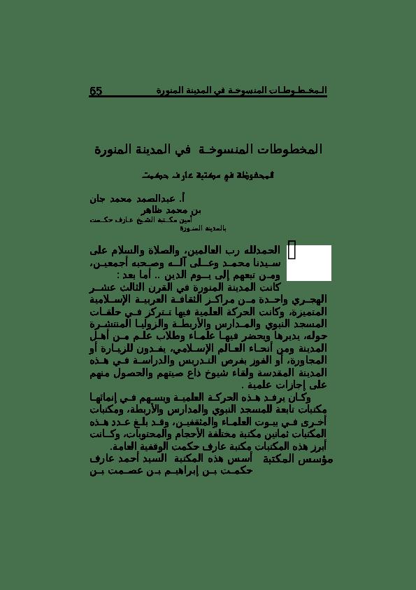 Doc المخطوطات المنسوخة بالمدينة المنورة Doc Alyaa Esmail
