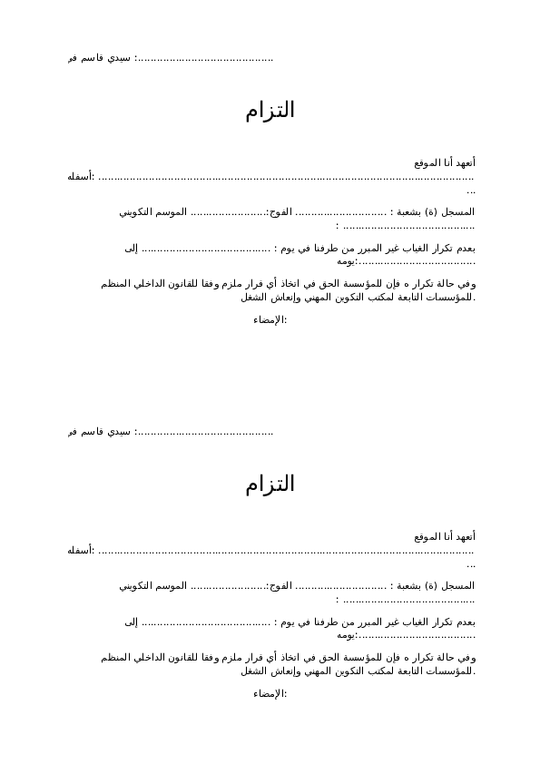 تعهد ولي امر طالب بعدم الغياب
