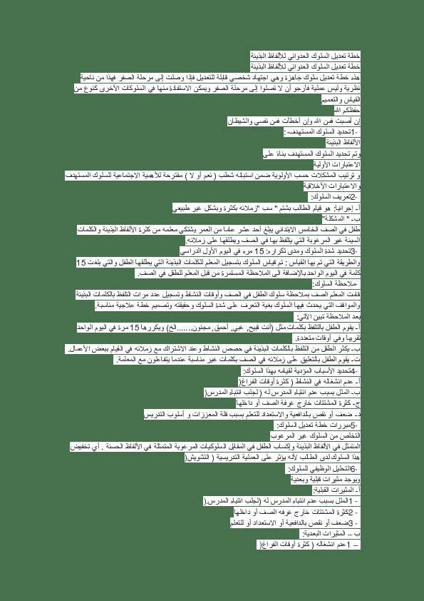 Doc خطة تعديل السلوك العدواني للألفاظ البذيئة ام حمود