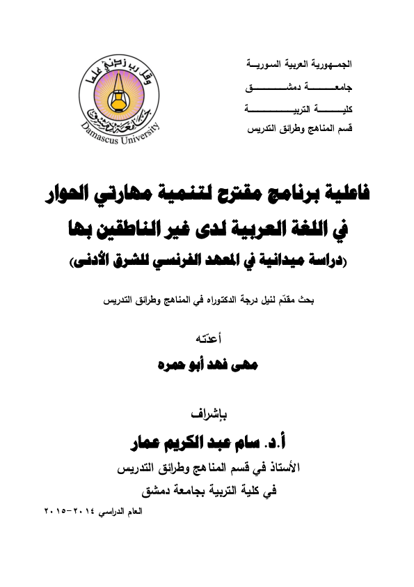 Pdf Maha Abo Hamra جهاد علي Academiaedu