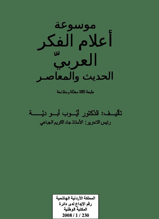 Doc موسوعة اعلام الفكر العربي الحديث والمعاصر طبعة ثالثة 2018