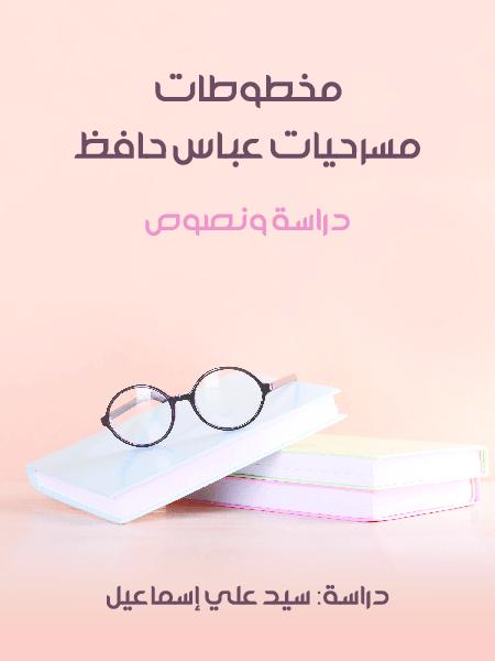 Pdf مخطوطات مسرحيات عباس حافظ مؤسسة هنداويpdf Sayed