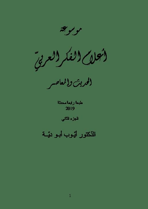 Pdf موسوعة أعلام الفكر العربي طبعة رابعة 2019 الجزء الثاني
