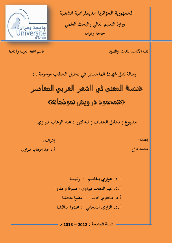 Pdf هندسة المعنى في الشعر العربي المعاصر محمود درويش