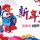 Download 2017 Chinese New year from GraphicRiver