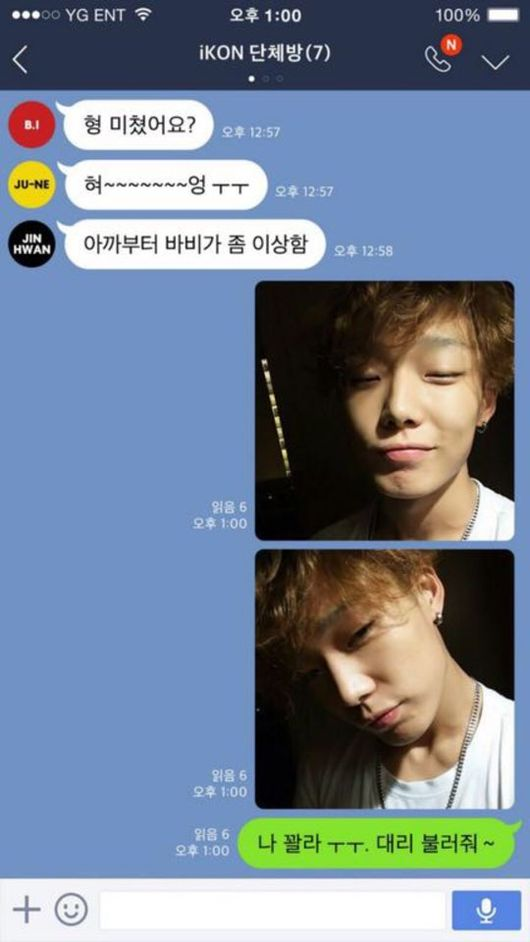 "Update: iKON Reveals New ""Drunk"" Teaser for Bobby"