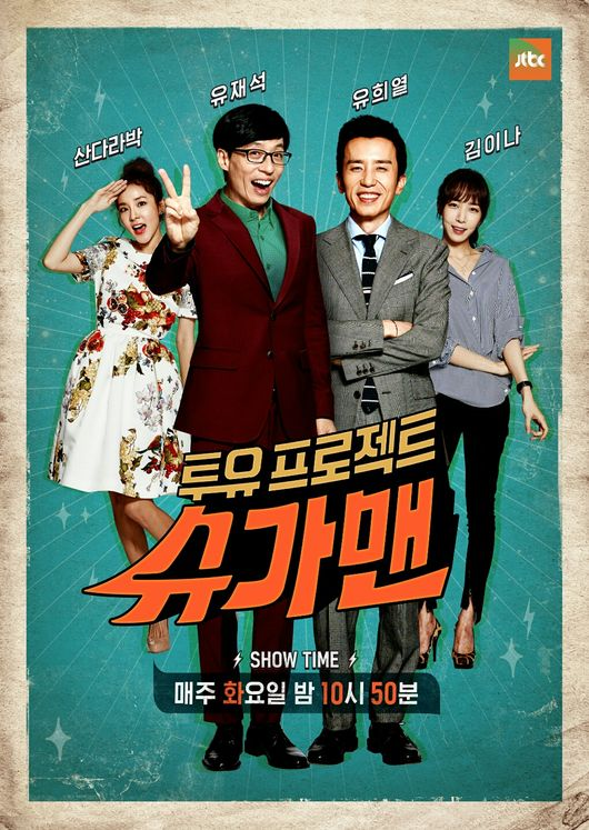 """JTBC Confirms End Of """"Sugar Man"""" And Shares Plans For New Project"""