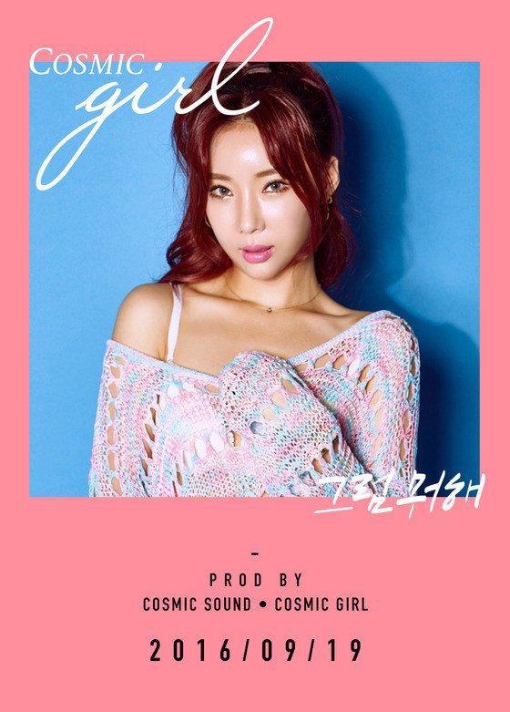 Listen: Former Girl Group Member Turned Songwriter Cosmic Girl Makes Solo Debut