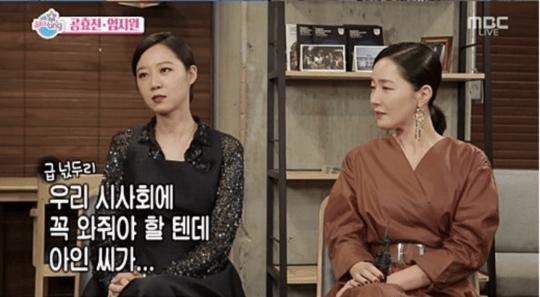 Gong Hyo Jin Uhm Ji Won