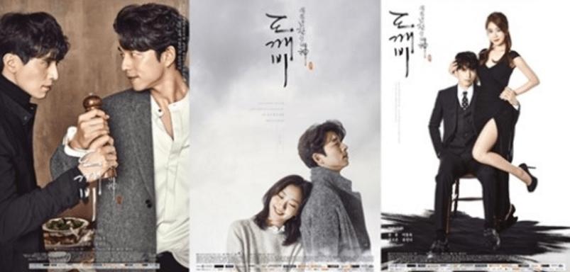 Imagini pentru goblin korean drama poster