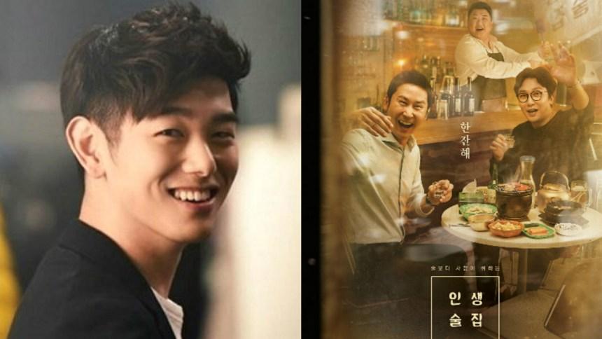 Eric-Nam-Shin-Dong-Yup-Kim-Joon-Hyun-Tak-Jae-Hoon