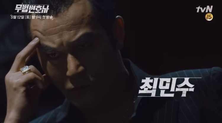 ชเวมินซู รับบท อันโอจู