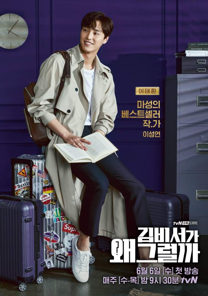 - Whats Wrong with Secretary Kim3 - Park Seo Joon, Park Min Young, And Lee Tae Hwan Give Viewers A Peek At Their Characters In Drama Posters  - Whats Wrong with Secretary Kim3 - Park Seo Joon, Park Min Young, And Lee Tae Hwan Give Viewers A Peek At Their Characters In Drama Posters