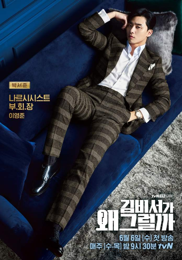 - Whats Wrong with Secretary Kim1 - Park Seo Joon, Park Min Young, And Lee Tae Hwan Give Viewers A Peek At Their Characters In Drama Posters  - Whats Wrong with Secretary Kim1 - Park Seo Joon, Park Min Young, And Lee Tae Hwan Give Viewers A Peek At Their Characters In Drama Posters