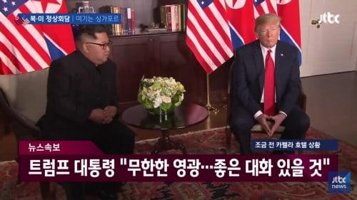 - North Korea Leader Kim Jong Un President Trump - North Korea Leader Kim Jong Un And President Trump Meet At Summit For Historic Moment  - North Korea Leader Kim Jong Un President Trump - North Korea Leader Kim Jong Un And President Trump Meet At Summit For Historic Moment