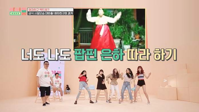 "- gfriend idol room 1 - GFRIEND Freaks Out Over Embarrassing Clips Of Their Past On ""Idol Room""  - gfriend idol room 1 - GFRIEND Freaks Out Over Embarrassing Clips Of Their Past On ""Idol Room"""