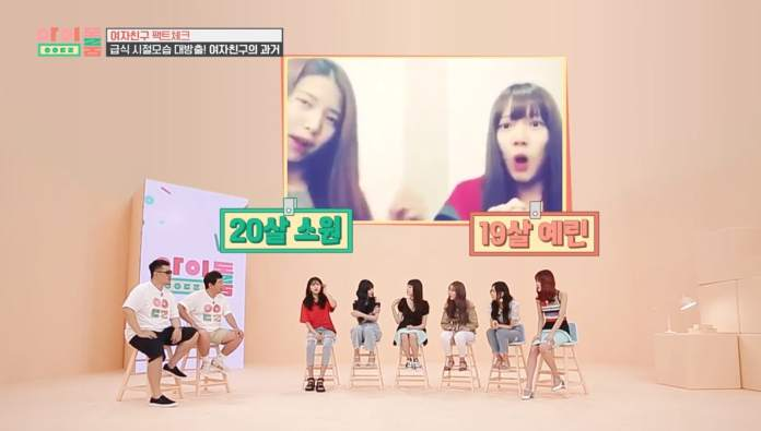"- yerin sowon idol room - GFRIEND Freaks Out Over Embarrassing Clips Of Their Past On ""Idol Room""  - yerin sowon idol room - GFRIEND Freaks Out Over Embarrassing Clips Of Their Past On ""Idol Room"""