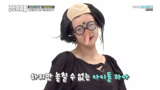 """- apink bomi weekly idol 540x303 - Watch: Apink Takes On Hilarious Missions From Their Fans On """"Weekly Idol""""  - apink bomi weekly idol 540x303 - Watch: Apink Takes On Hilarious Missions From Their Fans On """"Weekly Idol"""""""
