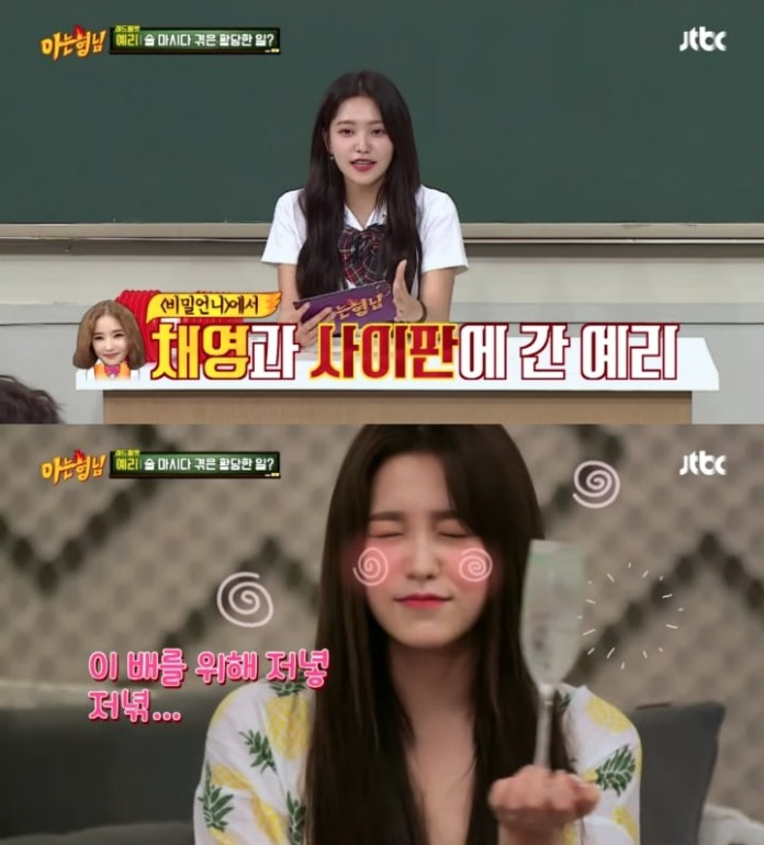 - Yeri2 - Red Velvet's Yeri Tells A Funny Story About A Time She Thought She Was Drunk  - Yeri2 - Red Velvet's Yeri Tells A Funny Story About A Time She Thought She Was Drunk