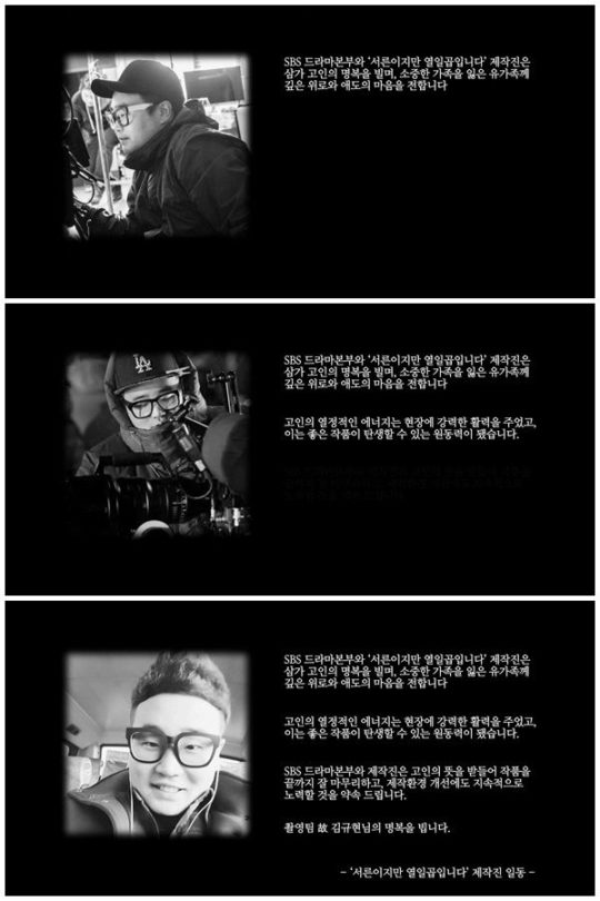 """- 30 but 17 kim kyu hyun 540x810 - """"30 But 17"""" Pays Tribute To Late Crew Member, Dead At 30  - 30 but 17 kim kyu hyun 540x810 - """"30 But 17"""" Pays Tribute To Late Crew Member, Dead At 30"""