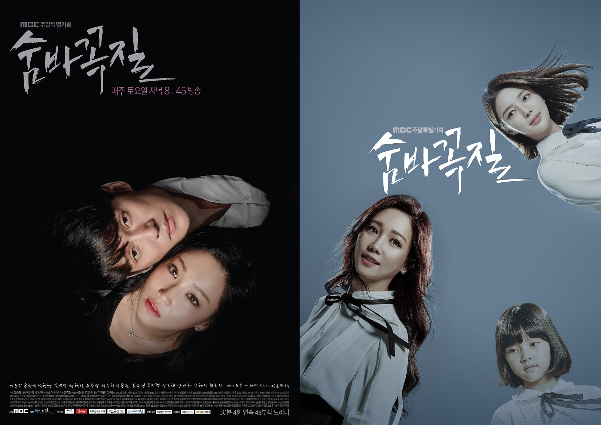 New Mbc Weekend Drama Hide And Seek Releases Official