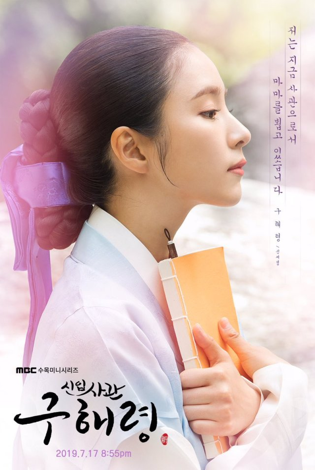 Shin Se Kyung Rookie Historian Goo Hae Ryung poster - My Top 5 K-Drama Picks for Newbies