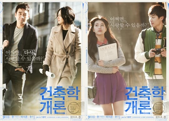 Miss A Suzy And Han Ga In S Architecture 101 Is 1 On The Korean Box Office For Third Week Soompi