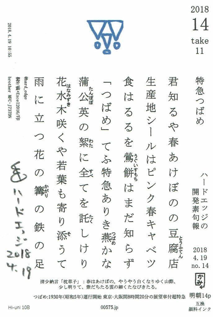 開発素句報 2018-14 特急つばめ