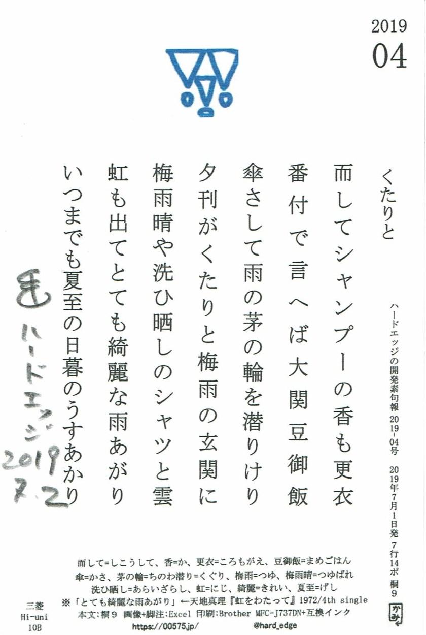 開発素句報 2019-04