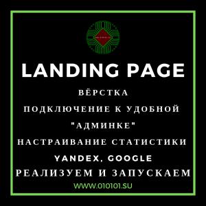 лэндинг_landing_page