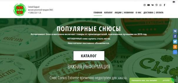 наши_работы_snus-snus-snus.ru