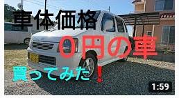 0円で購入した中古車はどんな車か見てみたい。