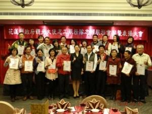 0113觀光大使績優志工表揚