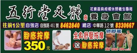王母娘娘廟 廣告牆 (1)