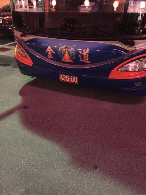 426車牌