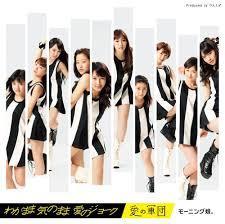 新年1月|モーニング娘。「わがまま 気のまま 愛のジョーク」|アイドル振付・完コピ・カバーダンススクール新横浜