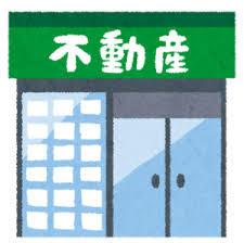 fudousann4