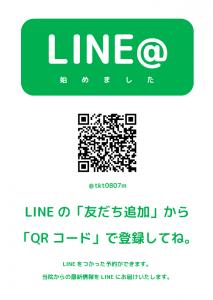 LINE@POP