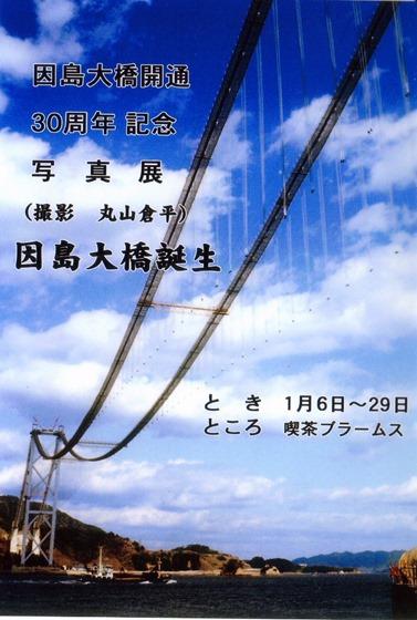 因島大橋誕生