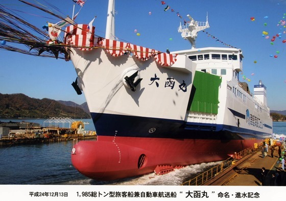 旅客船兼自動車航送船「大函丸」