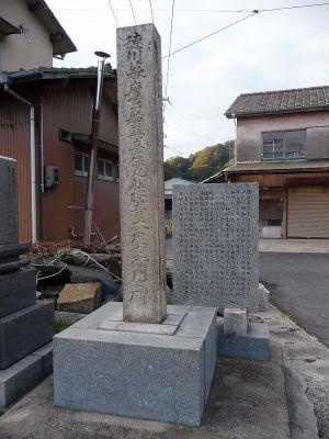 青木忠右衛門の碑