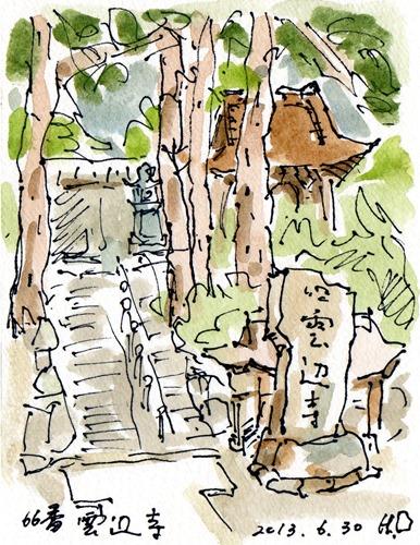 66番札所 雲辺寺(徳島県三好市)